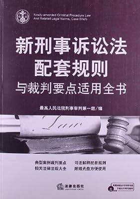 新刑事诉讼法配套规则与裁判要点适用全书.pdf