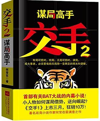 交手2:谋局高手.pdf