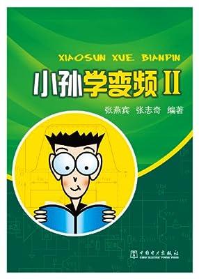 小孙学变频.pdf