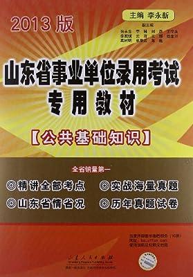 山东省事业单位录用考试专用教材:公共基础知识.pdf