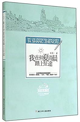 我在仲夏清晨踏上征途.pdf