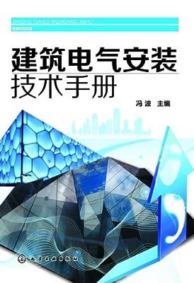 建筑电气安装技术手册.pdf