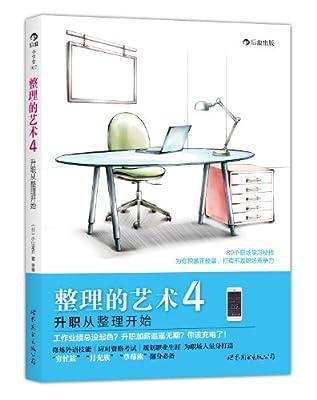整理的艺术4:升职从整理开始.pdf