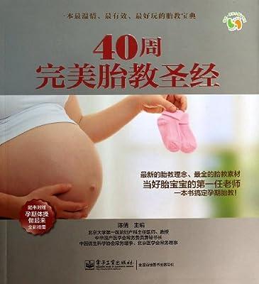 40周完美胎教圣经/悦然亲亲小脚丫系列.pdf