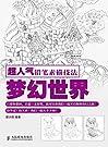 超人气铅笔素描技法:梦幻世界.pdf