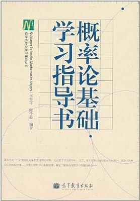 概率论基础学习指导书.pdf