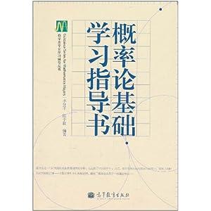 《《概率论基础》学习指导书》-点击查看大尺寸图片!