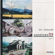 关于早期中国水彩艺术的硕士毕业论文范文
