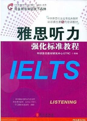 环球教育 正版现货 雅思听力强化标准教程.pdf