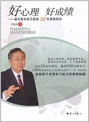 好心理•好成绩:著名教育家王极盛32年家教精华.pdf