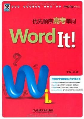 助学工具书系:Word It优先顺序高考单词.pdf