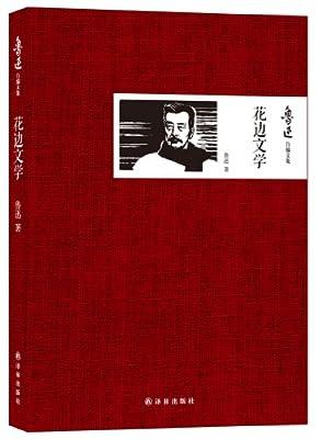 鲁迅自编文集:花边文学.pdf