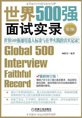 世界500强面试实录:世界500强面试实录世界500强通用选人标准与在华实践的真实记录.pdf