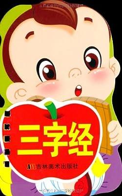 宝宝撕不烂趣味学习卡:三字经.pdf