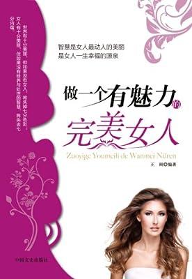做一个有魅力的完美女人.pdf