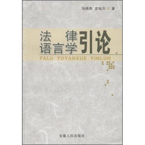 法律语言学引论