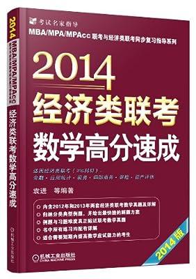 MBA、MPA、MPAcc联考与经济类联考同步复习指导系列:2014经济类联考数学高分速成.pdf