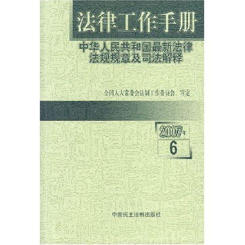 法律工作手册(2007年第6期)