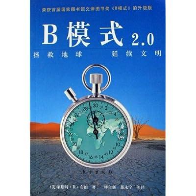 B模式2.0 拯救地球延续文明
