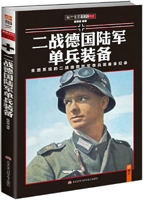 二战德国陆军单兵装备.pdf