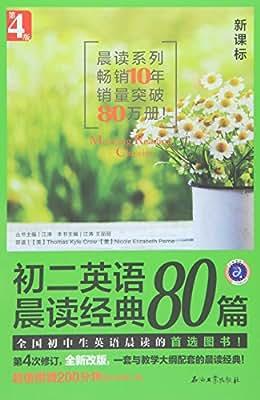 江涛英语:初二英语晨读经典80篇.pdf
