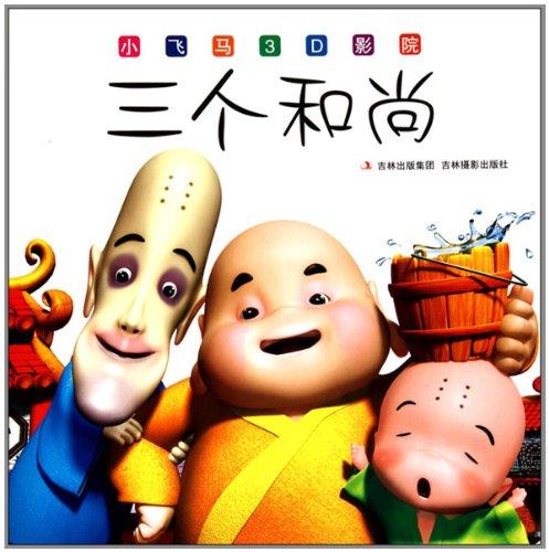 小飞马3D影院:三个和尚/李唐文化工作室下载