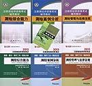 2013注册测绘师资格考试辅导教材+试卷 全套7本赠送光盘.pdf