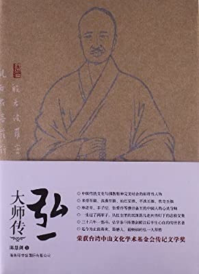 弘一大师传.pdf