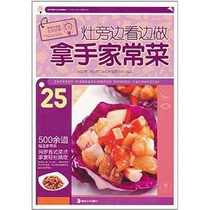 中华大字版生活经典 灶旁边看边做拿手家常菜 25