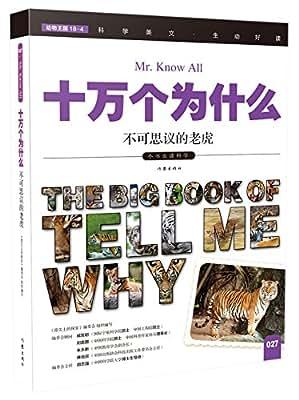 十万个为什么:不可思议的老虎.pdf