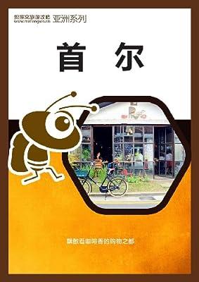蚂蜂窝旅游攻略:首尔.pdf