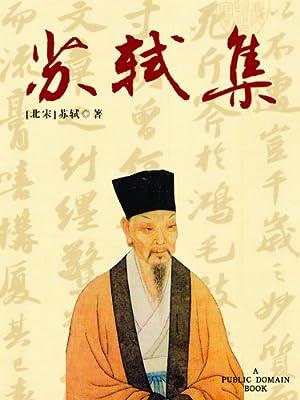 苏轼集.pdf