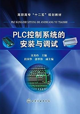 PLC控制系统的安装与调试.pdf