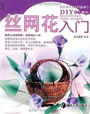 丝网花入门.pdf