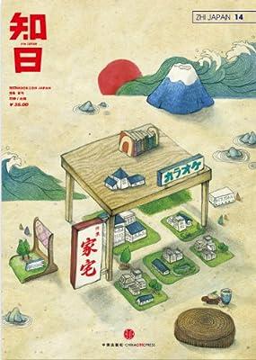 知日•家宅.pdf