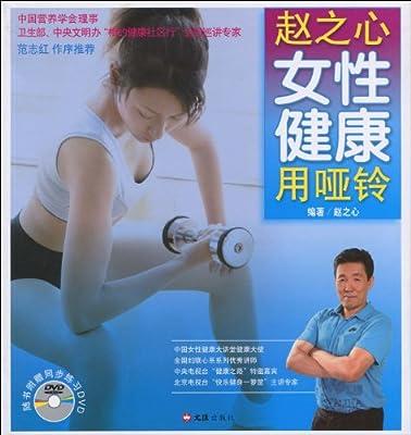 赵之心女性健康用哑铃.pdf
