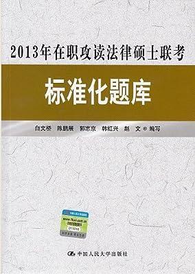2013年在职攻读法律硕士联考标准化题库.pdf