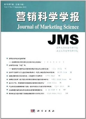 营销科学学报.pdf