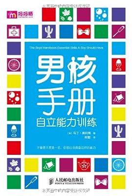 男孩手册:自立能力训练.pdf