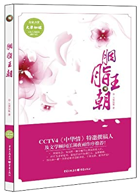 胭脂王朝.pdf