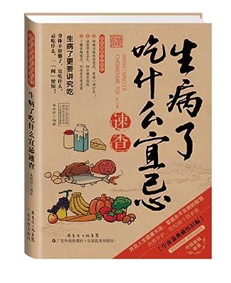 生病了吃什么宜忌速查.pdf