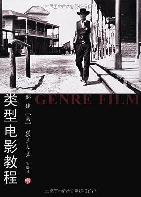 类型电影教程.pdf