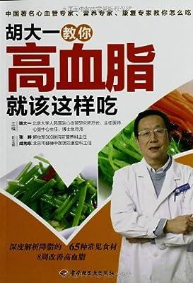 胡大一教你高血脂就该这样吃.pdf