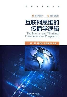 互联网思维的传播学逻辑.pdf