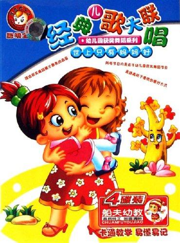 幼儿园获奖舞蹈系列 经典儿歌大联唱世上只有妈妈好 4VCD