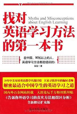 找对英语学习方法的第1本书.pdf