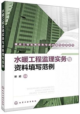 建设工程监理实务与资料填写范例系列:水暖工程监理实务与资料填写范例.pdf