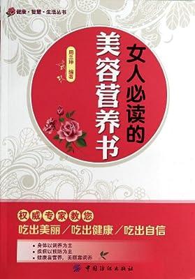 女人必读的美容营养书.pdf