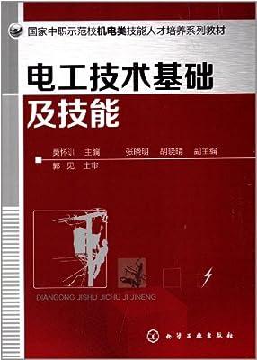 国家中职示范校机电类技能人才培养系列教材:电工技术基础及技能.pdf