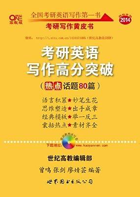 高教版•考研写作黄皮书:考研英语写作高分突破.pdf